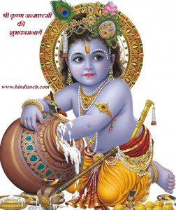 lord Krishna Janmashtami text Wishes Wallpapers